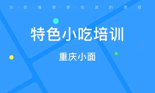 廣州特色小吃培訓班