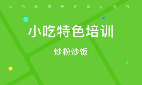 上海小吃特色培訓