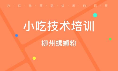 上海柳州螺蛳粉