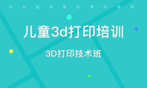 3D打印技術班