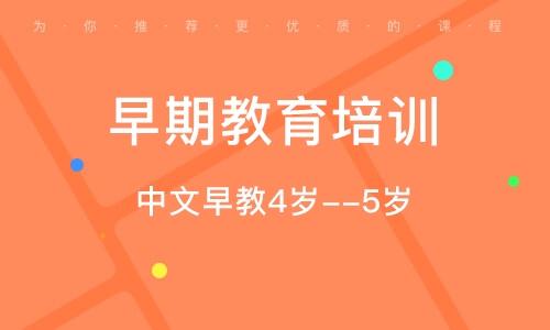中文早教4岁--5岁