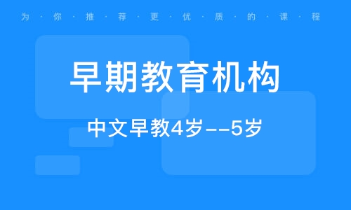 中文早教4歲--5歲