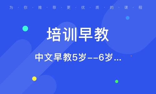 中文早教5歲--6歲半