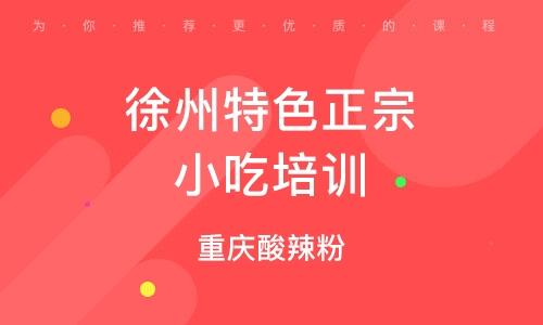 徐州重庆酸辣粉