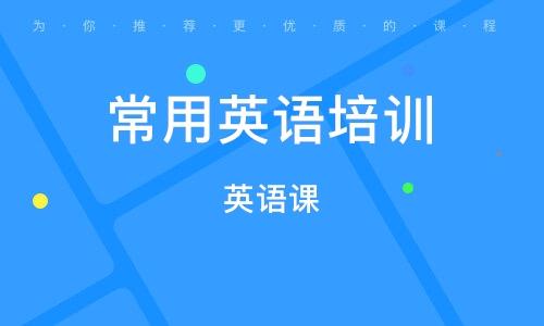 廣州英語課