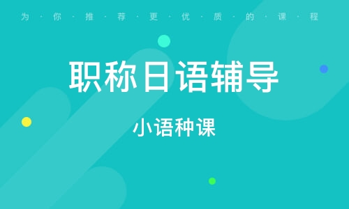 廣州小語種課