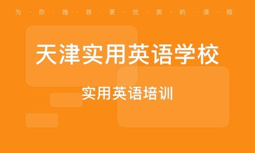 天津实用英语学校