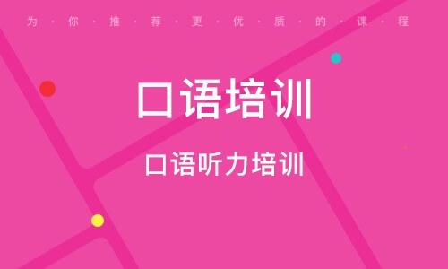 天津口语培训班