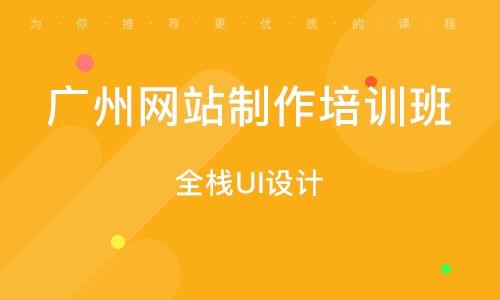 广州网站制造培训班