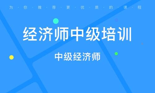 南昌中級經濟師