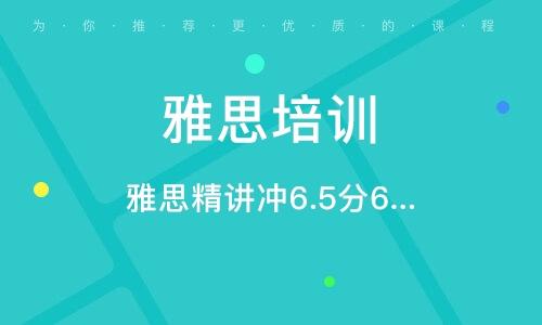 雅思精讲冲6.5分6人班