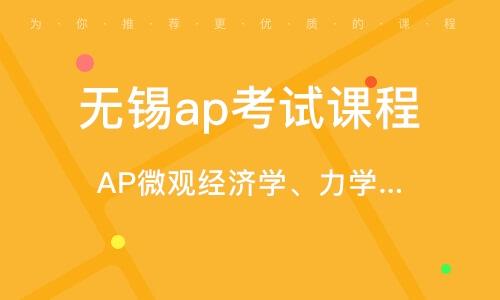 AP微觀經濟學、力學日班