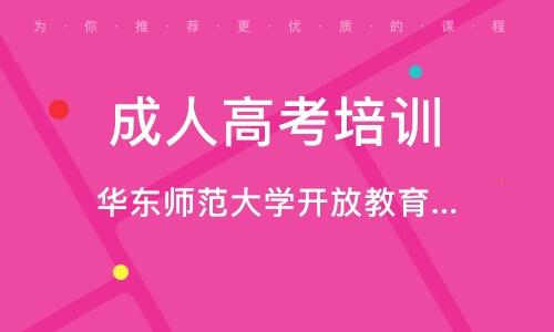 上海成人高考培训