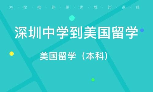 深圳中学到美国留学