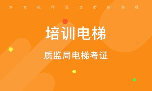 天津培训电梯