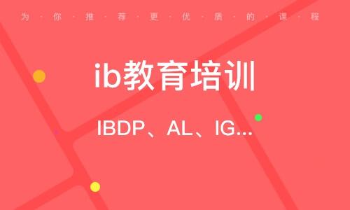 北京ib教育培训