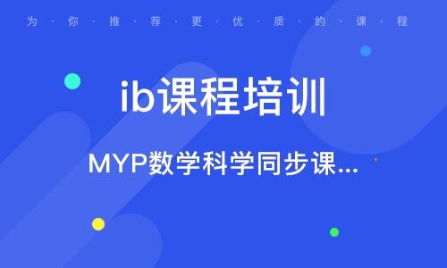 北京ib课程培训机构