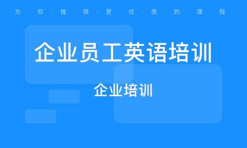 中山企業培訓