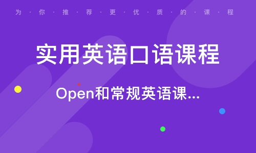 Open和常規英語課程