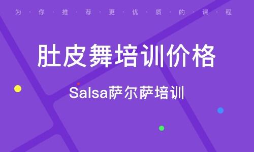 Salsa萨尔萨培训