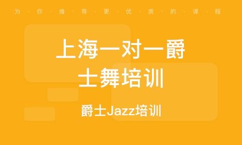 爵士Jazz培训