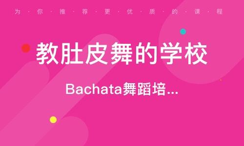 Bachata舞蹈培训