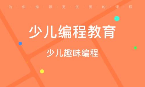 北京少儿编程教育