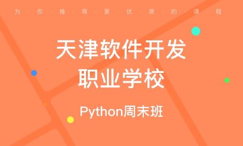 天津软件开发职业学校