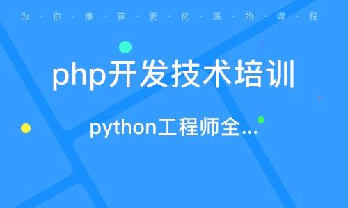 天津php开发技术培训学校