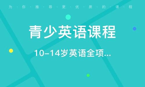 徐州青少英語課程