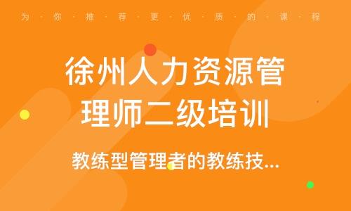 徐州人力资源管理师二级培训