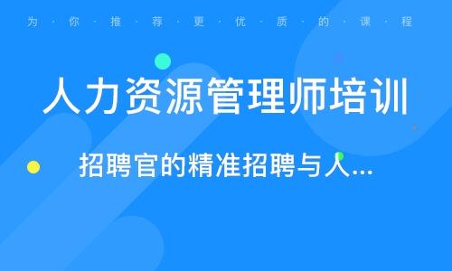 徐州人力资源管理师培训中心