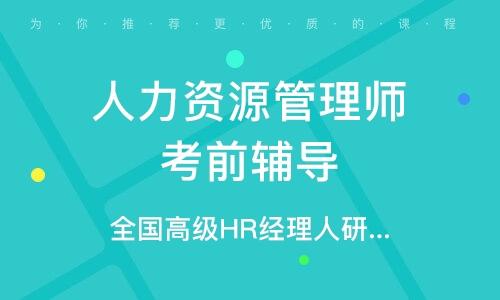 徐州人力资源管理师考前辅导