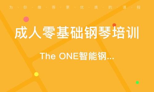 济南The ONE智能钢琴课程