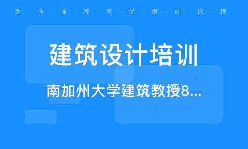 上海建筑设计培训学校