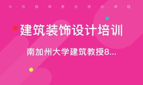 南京建筑装饰设计培训