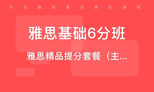 北京雅思基本6分班