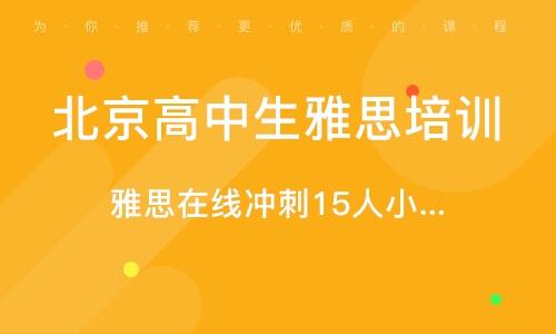 北京高中生雅思培训