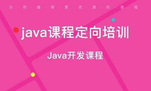 Java开发课程