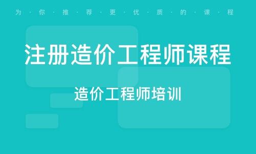 深圳注册造价工程师课程