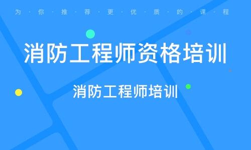 深圳消防工程师资格培训