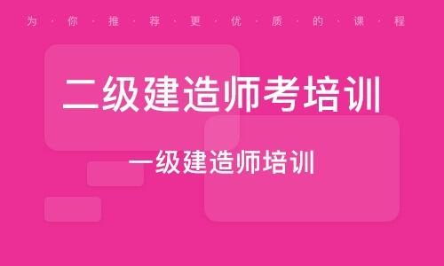 深圳二级建造师考培训