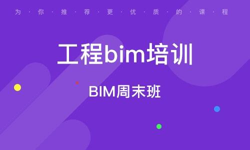 北京工程bim培训机构