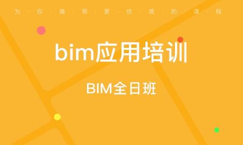北京bim应用培训机构