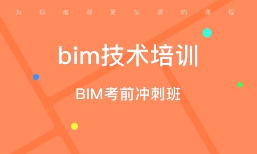 北京bim技术培训