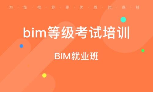 北京bim等级考试培训