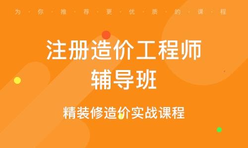 北京注册造价工程师辅导班