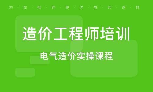 北京造价工程师培训课程