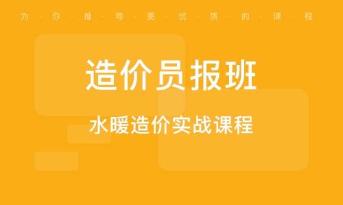 北京造价员报班