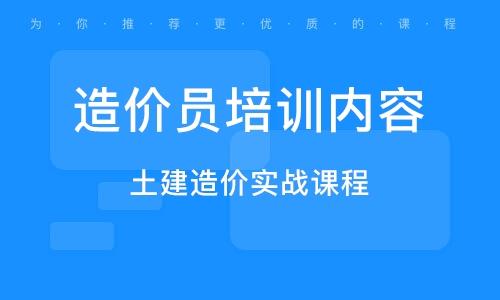 北京造价员培训内容